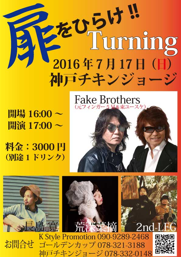 Fake Brothers Live 2016.07.17